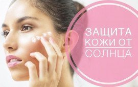 Защита кожи от солнца
